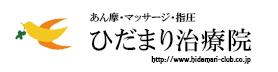 埼玉県さいたま市北区の訪問マッサージ ひだまり治療院